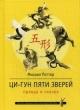 Ци-Гун пяти зверей. Правда и сказка